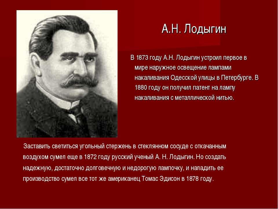 В 1873 году А.Н. Лодыгин устроил первое в мире наружное освещение лампами ...