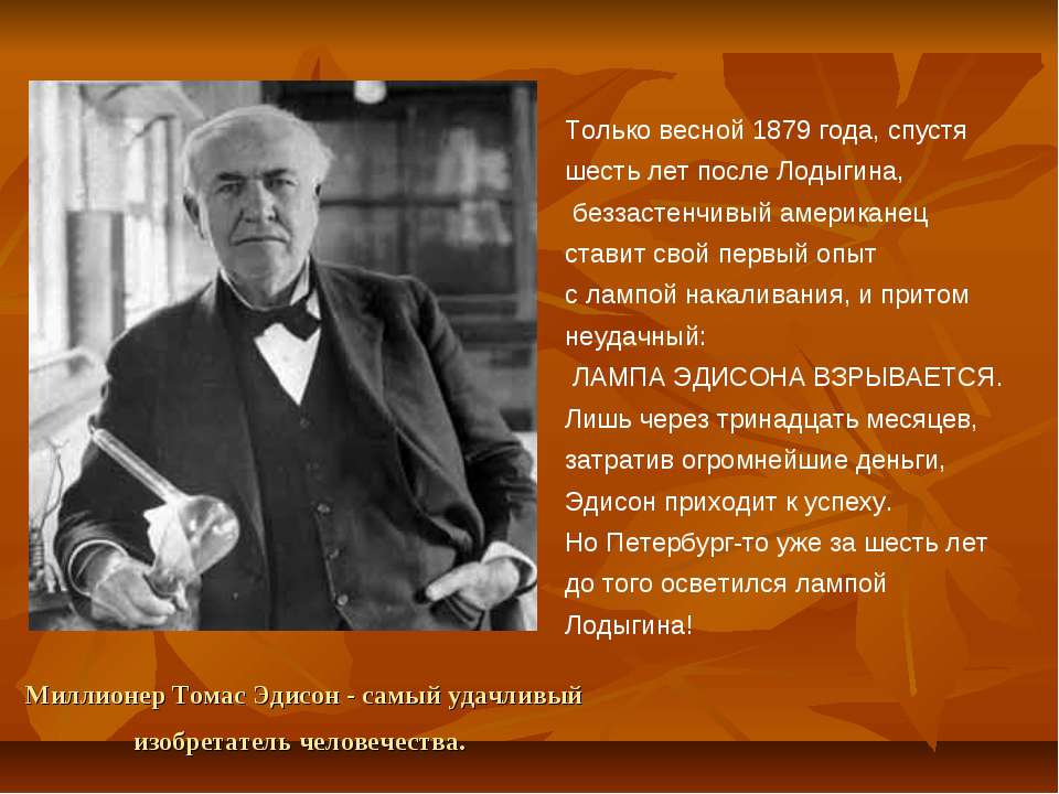 Миллионер Томас Эдисон - самый удачливый изобретатель человечества. Только ве...