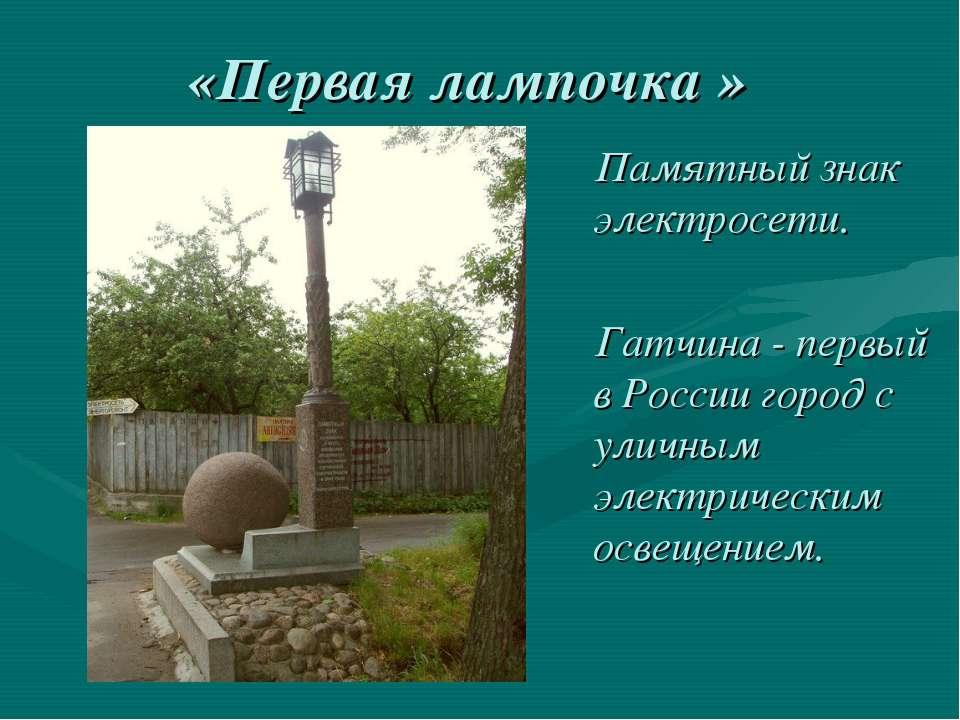 «Первая лампочка » Памятный знак электросети. Гатчина - первый в России город...