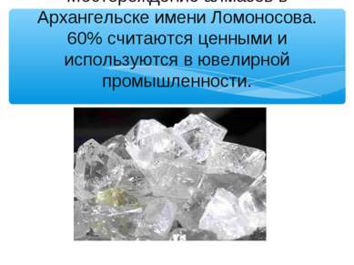 Месторождение алмазов в Архангельске имени Ломоносова. 60% считаются ценными ...