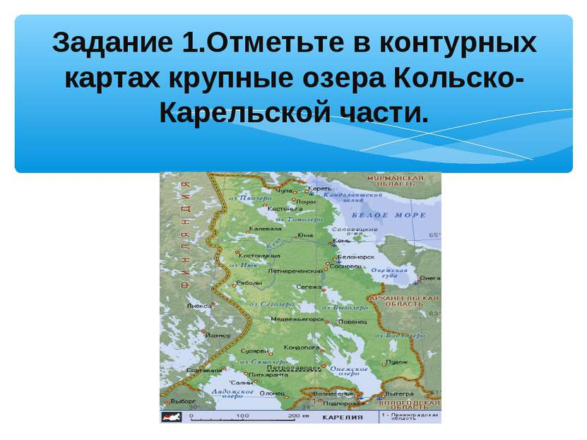 Задание 1.Отметьте в контурных картах крупные озера Кольско-Карельской части.