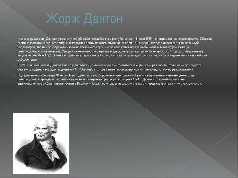 Жорж Дантон К началу революции Дантона уже знали как убеждённого либерала и р...
