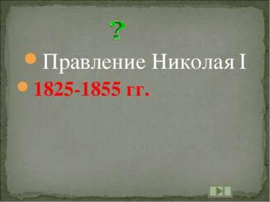 Правление Николая I 1825-1855 гг.