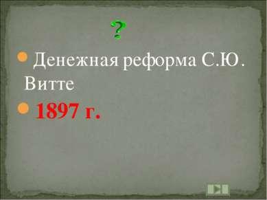 Денежная реформа С.Ю. Витте 1897 г.