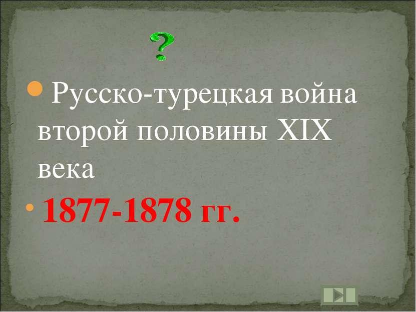 Русско-турецкая война второй половины XIX века 1877-1878 гг.