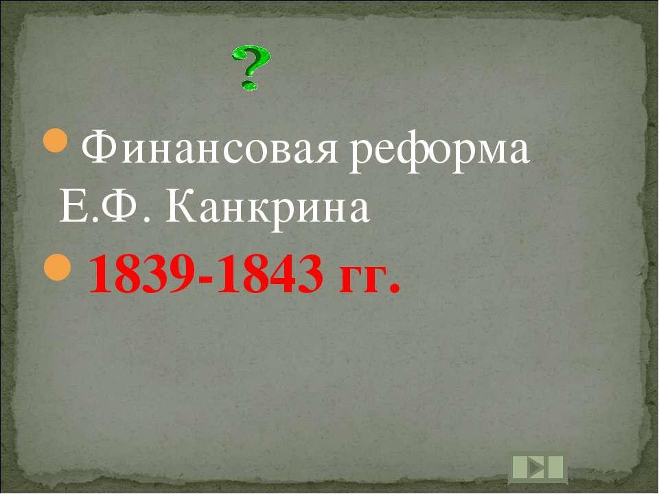Финансовая реформа Е.Ф. Канкрина 1839-1843 гг.