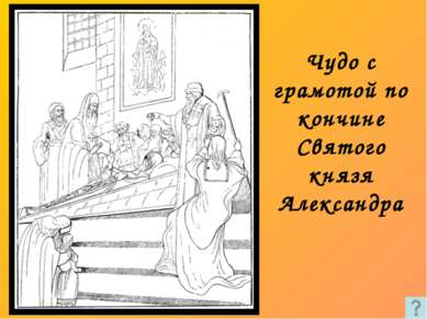 Плач стоял по всей Руси, когда несли тело князя из Городца во Владимир. Когда...