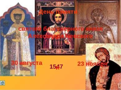 Казанский собор в Петербурге доделать