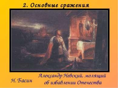 5. Памятники славы Александра Невского