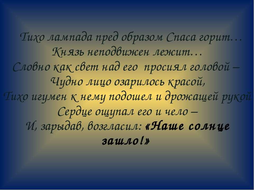 Чудо с грамотой по кончине Святого князя Александра