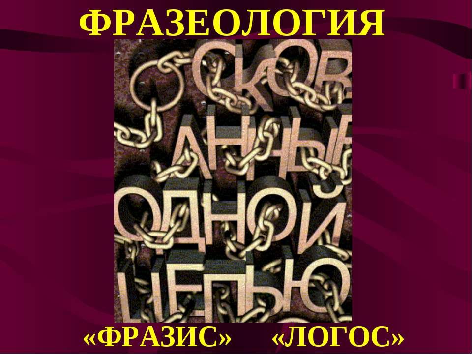 ФРАЗЕОЛОГИЯ «ФРАЗИС» «ЛОГОС»