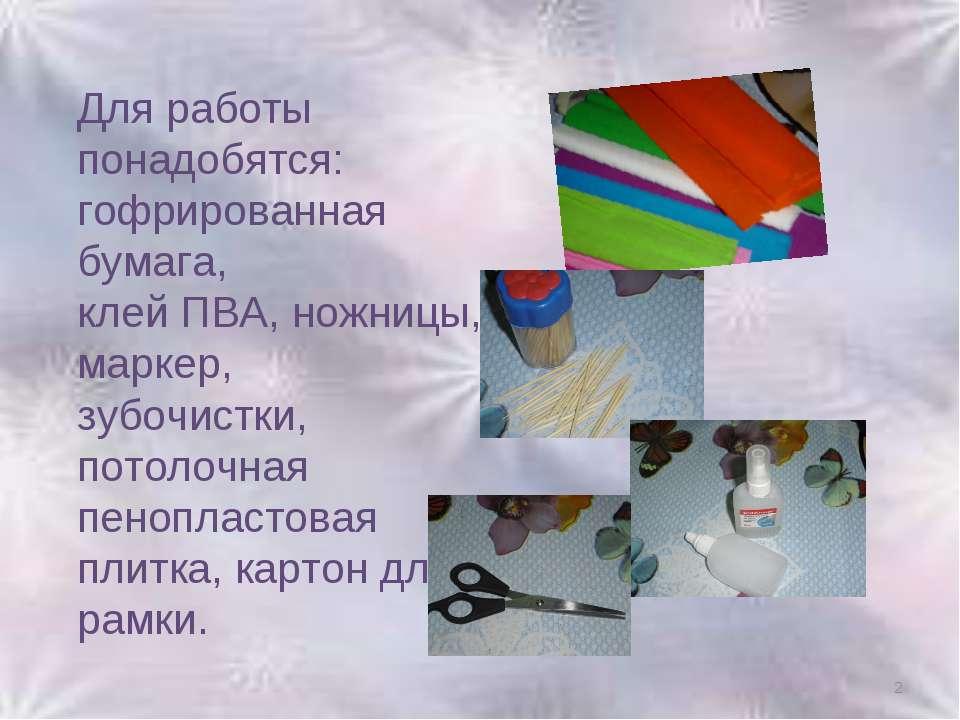 Для работы понадобятся: гофрированная бумага, клей ПВА, ножницы, маркер, зубо...