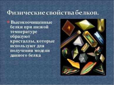 Высокоочищенные белки при низкой температуре образуют кристаллы, которые испо...