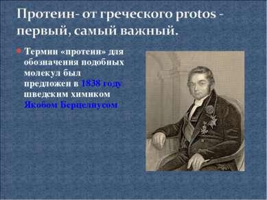 Термин «протеин» для обозначения подобных молекул был предложен в 1838 году ш...