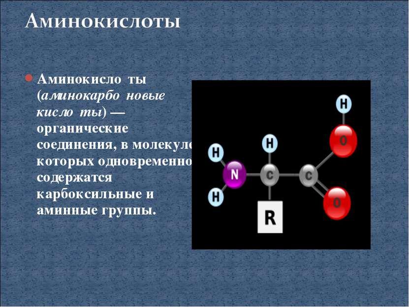 Аминокисло ты (аминокарбо новые кисло ты)— органические соединения, в молеку...