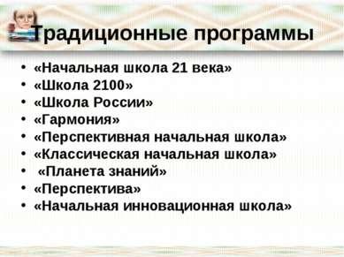 Традиционные программы «Начальная школа 21века» «Школа 2100» «Школа России» ...