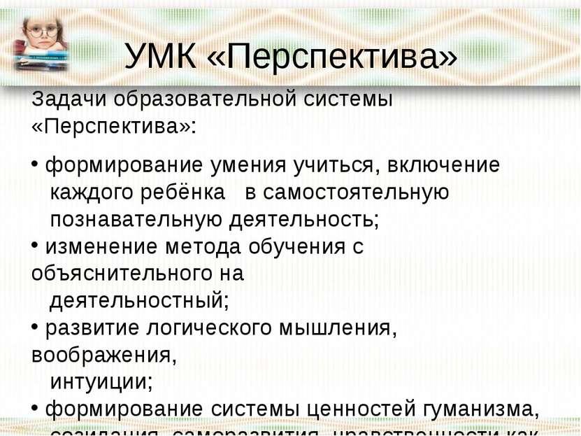 УМК «Перспектива» Задачи образовательной системы «Перспектива»: формирование ...