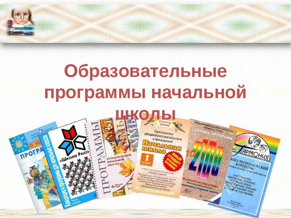 Образовательные программы начальной школы