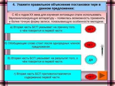4. Укажите правильное объяснение постановки тире в данном предложении: а) Вто...