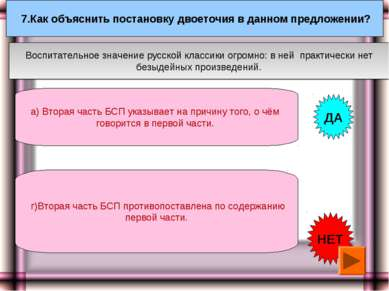 7.Как объяснить постановку двоеточия в данном предложении? а) Вторая часть БС...
