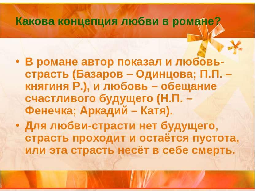 Какова концепция любви в романе? В романе автор показал и любовь-страсть (Баз...