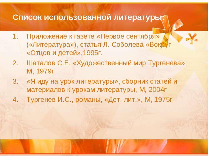 Список использованной литературы: Приложение к газете «Первое сентября» («Лит...
