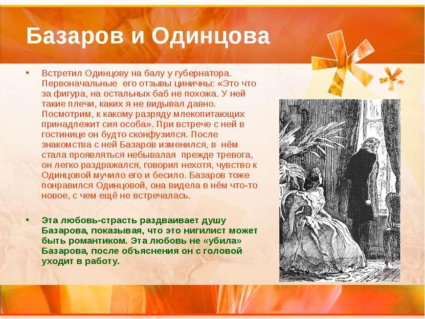 Базаров и Одинцова Встретил Одинцову на балу у губернатора. Первоначальные ег...