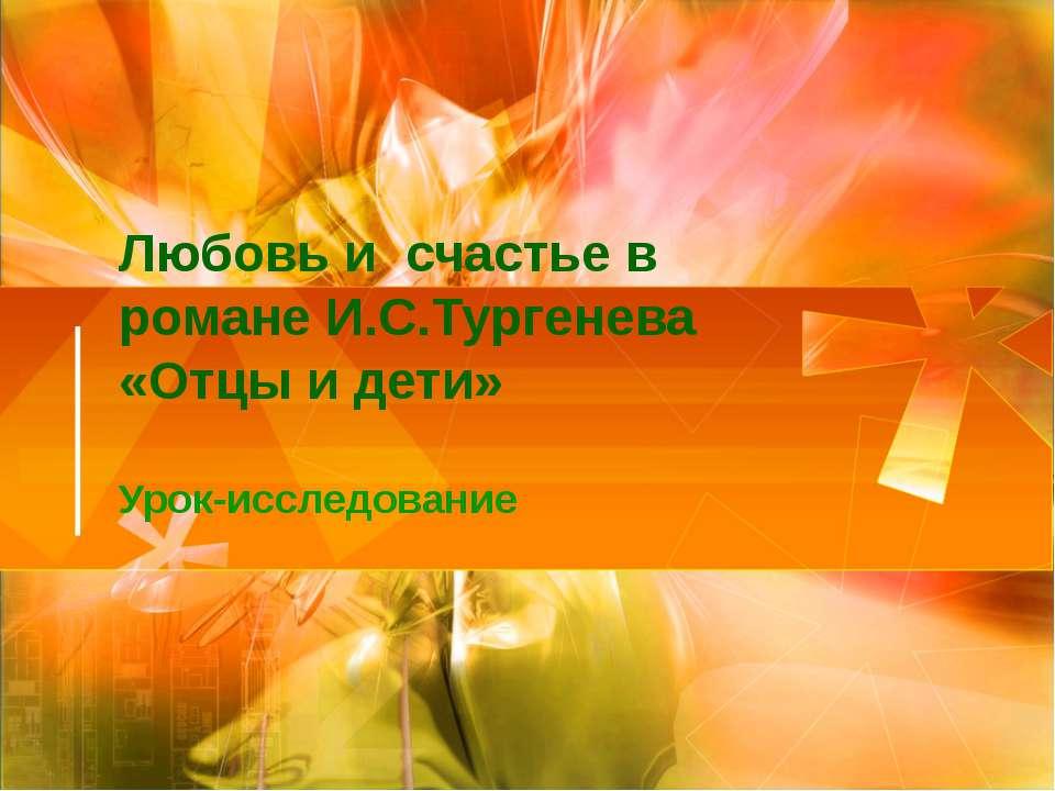 Любовь и счастье в романе И.С.Тургенева «Отцы и дети» Урок-исследование