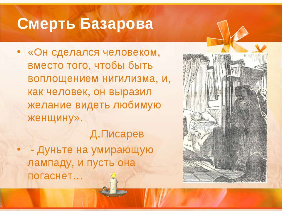 Смерть Базарова «Он сделался человеком, вместо того, чтобы быть воплощением н...