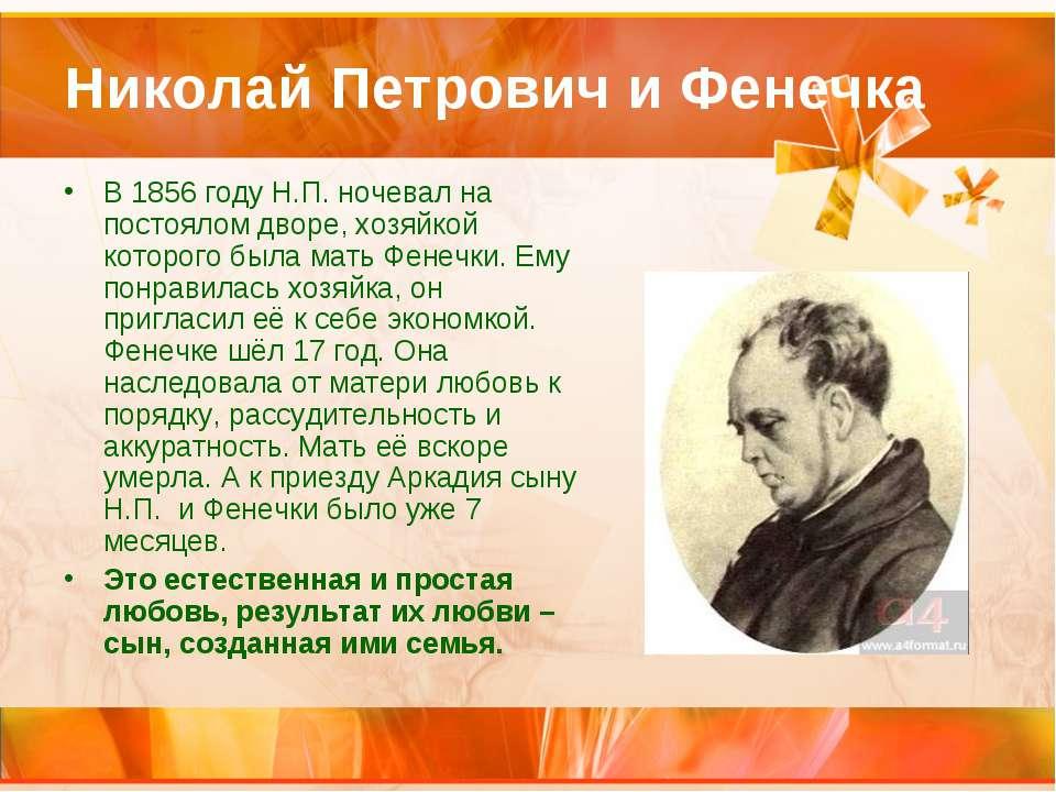 Николай Петрович и Фенечка В 1856 году Н.П. ночевал на постоялом дворе, хозяй...