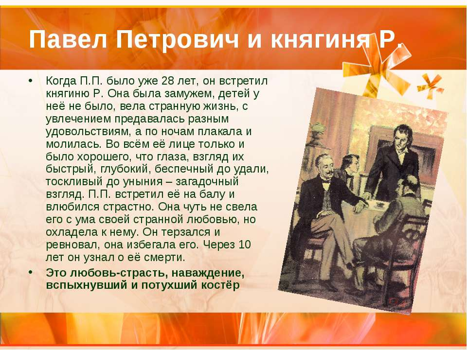 Павел Петрович и княгиня Р. Когда П.П. было уже 28 лет, он встретил княгиню Р...