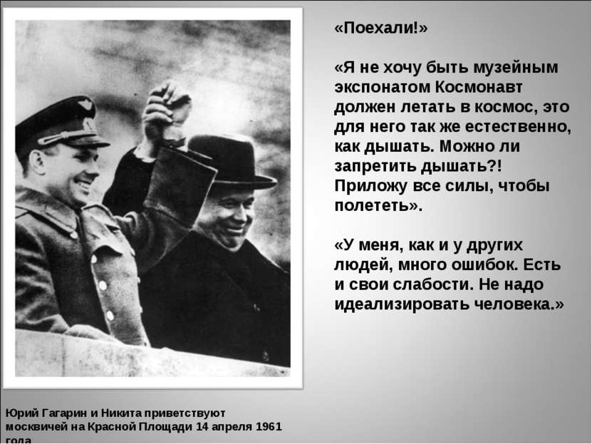 Юрий Гагарин и Никита приветствуют москвичей на Красной Площади 14 апреля 196...