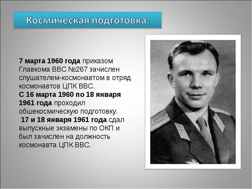 7 марта 1960 года приказом Главкома ВВС №267 зачислен слушателем-космонавтом ...