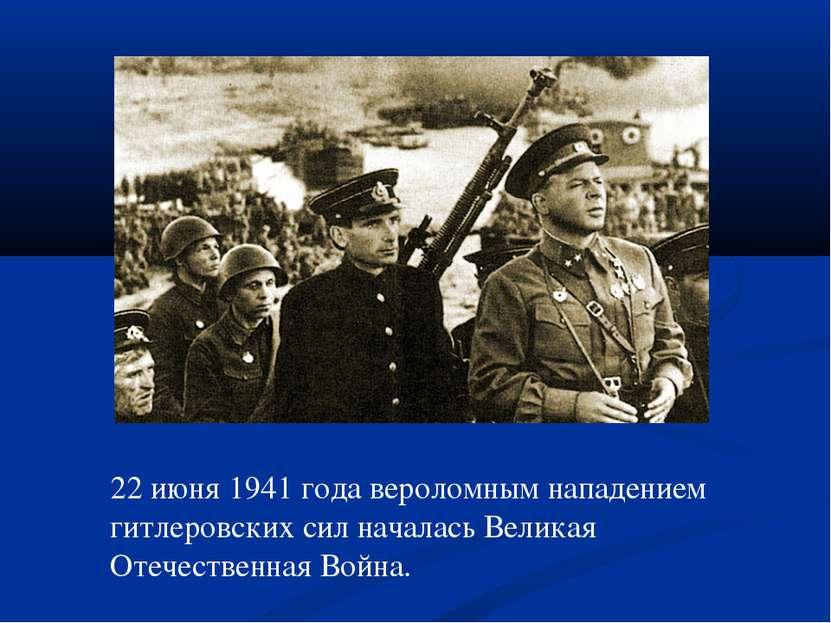 22 июня 1941 года вероломным нападением гитлеровских сил началась Великая Оте...