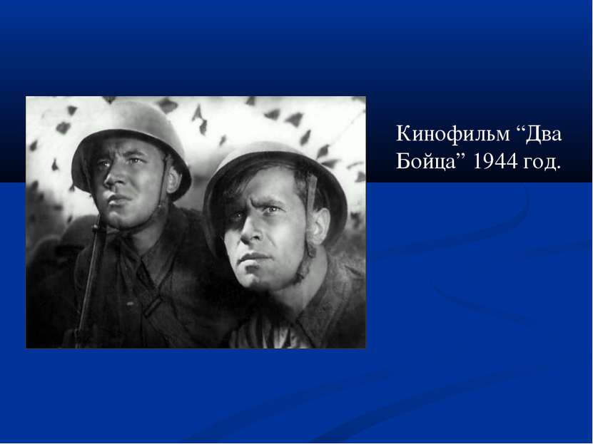 """Кинофильм """"Два Бойца"""" 1944 год."""