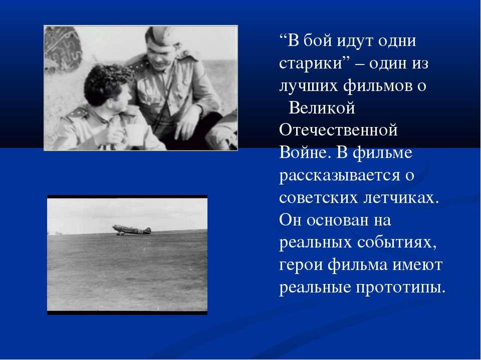 """""""В бой идут одни старики"""" – один из лучших фильмов о Великой Отечественной Во..."""