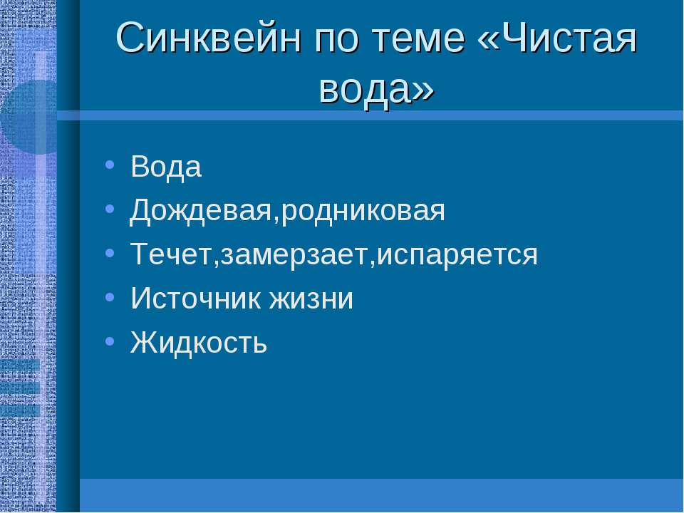 Синквейн по теме «Чистая вода» Вода Дождевая,родниковая Течет,замерзает,испар...