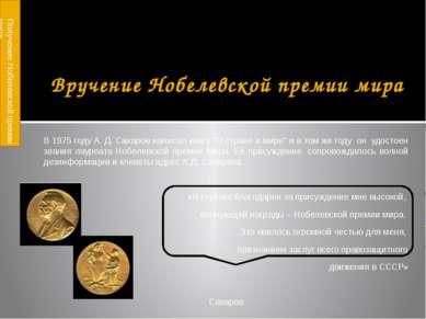 """Вручение Нобелевской премии мира В 1975 году А. Д. Сахаров написал книгу """"О с..."""