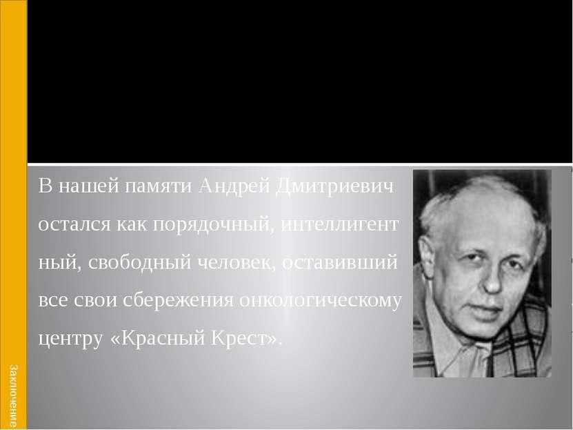 В нашей памяти Андрей Дмитриевич остался как порядочный, интеллигент ный, сво...