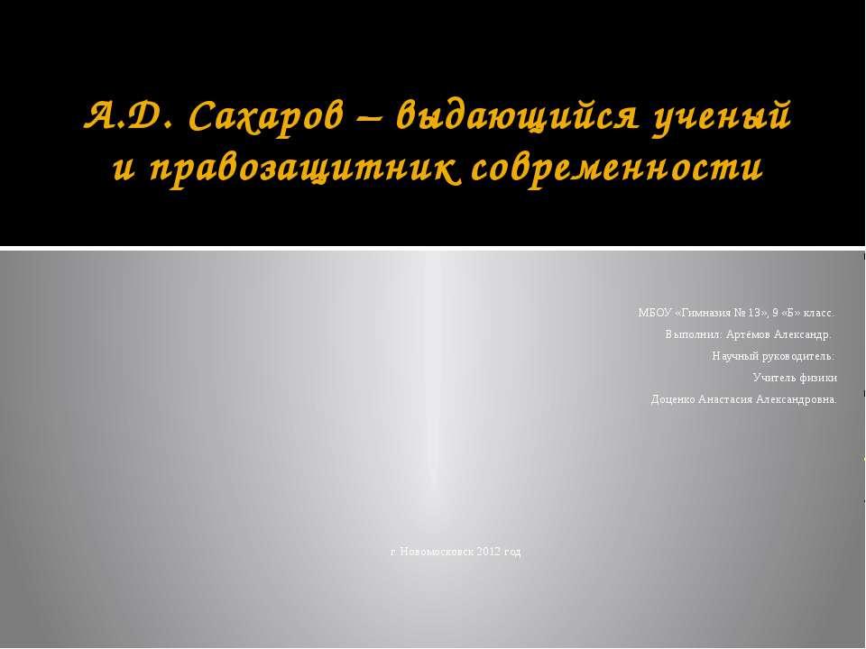 А.Д. Сахаров – выдающийся ученый и правозащитник современности МБОУ «Гимназия...