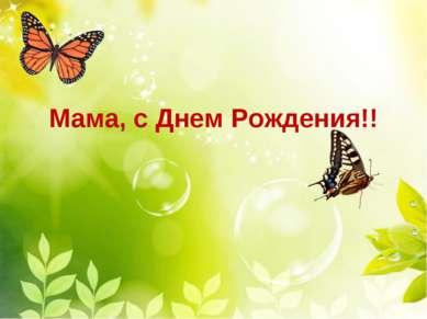Мама, с Днем Рождения!!