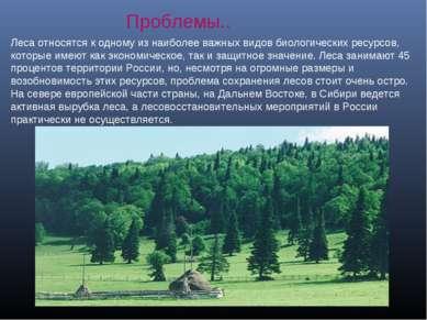 Леса относятся к одному из наиболее важных видов биологических ресурсов, кото...