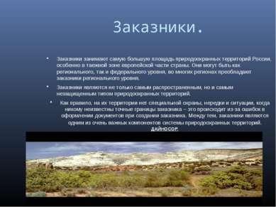 Заказники. Заказники занимают самую большую площадь природоохранных территори...