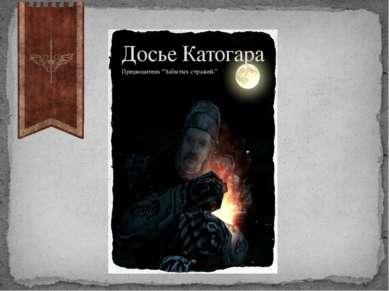 """Досье Катогара Предводитель """"Забытых стражей."""""""