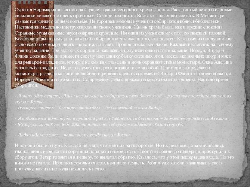 Суровая Нордмарианская погода сгущает краски северного храма Инноса. Раскатис...