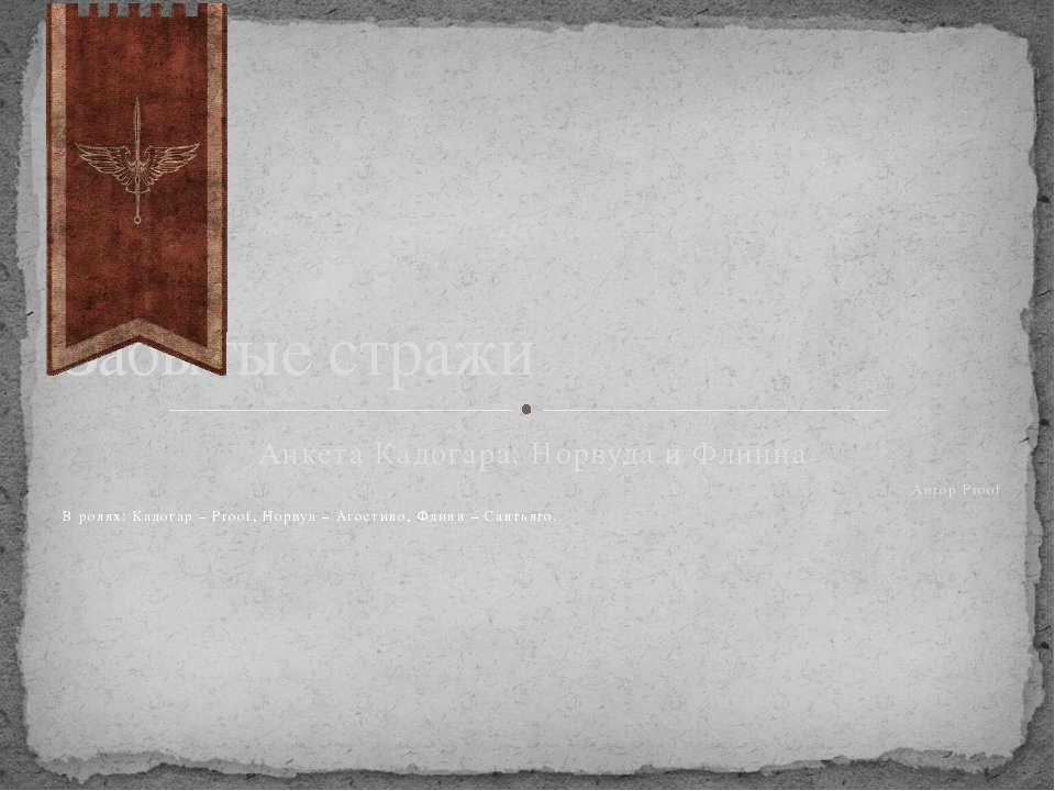 Анкета Кадогара, Норвуда и Флинна Автор Proof В ролях: Кадогар – Proof, Норву...