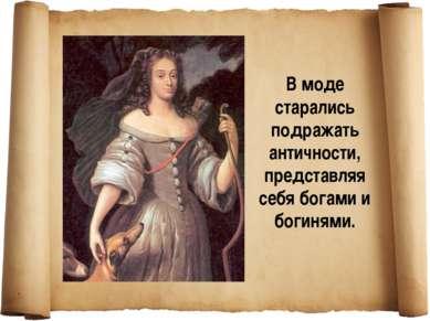 В моде старались подражать античности, представляя себя богами и богинями.