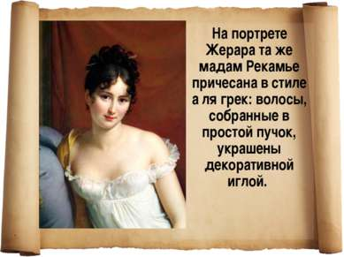 На портрете Жерара та же мадам Рекамье причесана в стиле а ля грек: волосы, с...