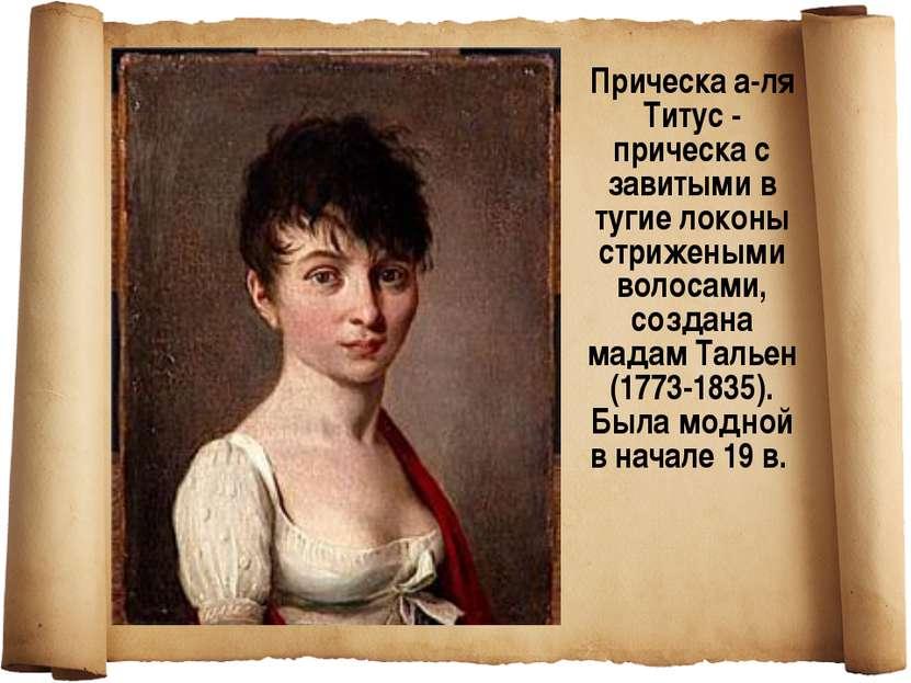 Прическа а-ля Титус - прическа с завитыми в тугие локоны стрижеными волосами,...