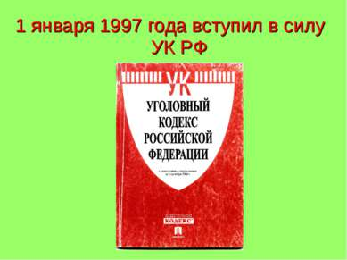1 января 1997 года вступил в силу УК РФ